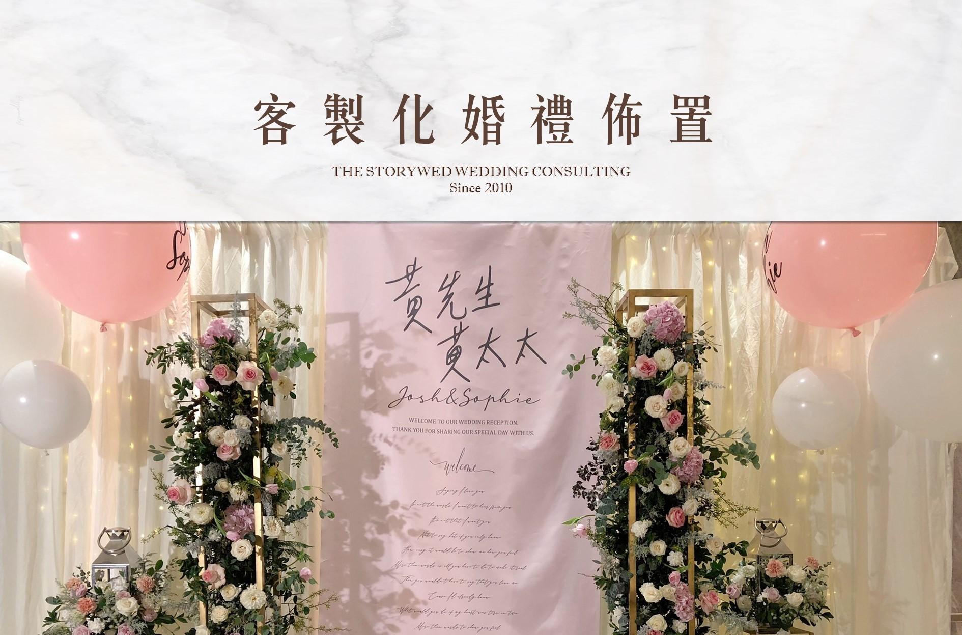 【服務介紹】客製化婚禮佈置
