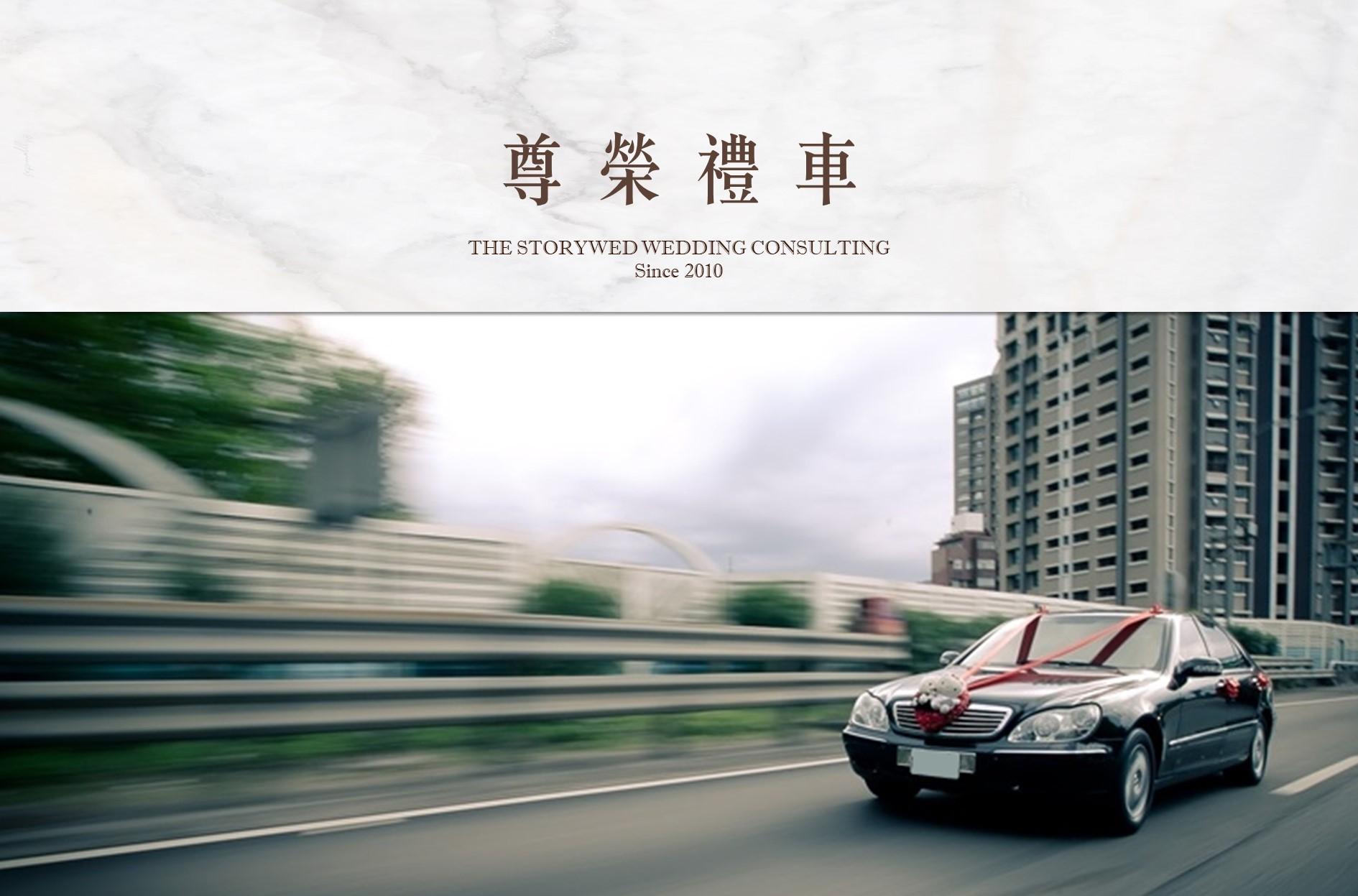 【服務介紹】尊榮禮車