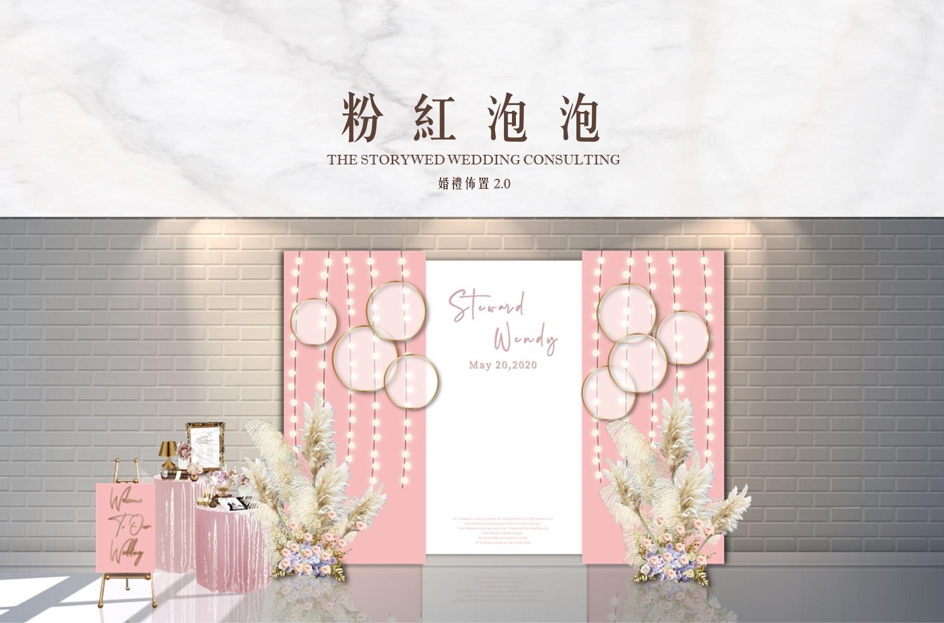 〖婚禮佈置2.0〗粉紅泡泡