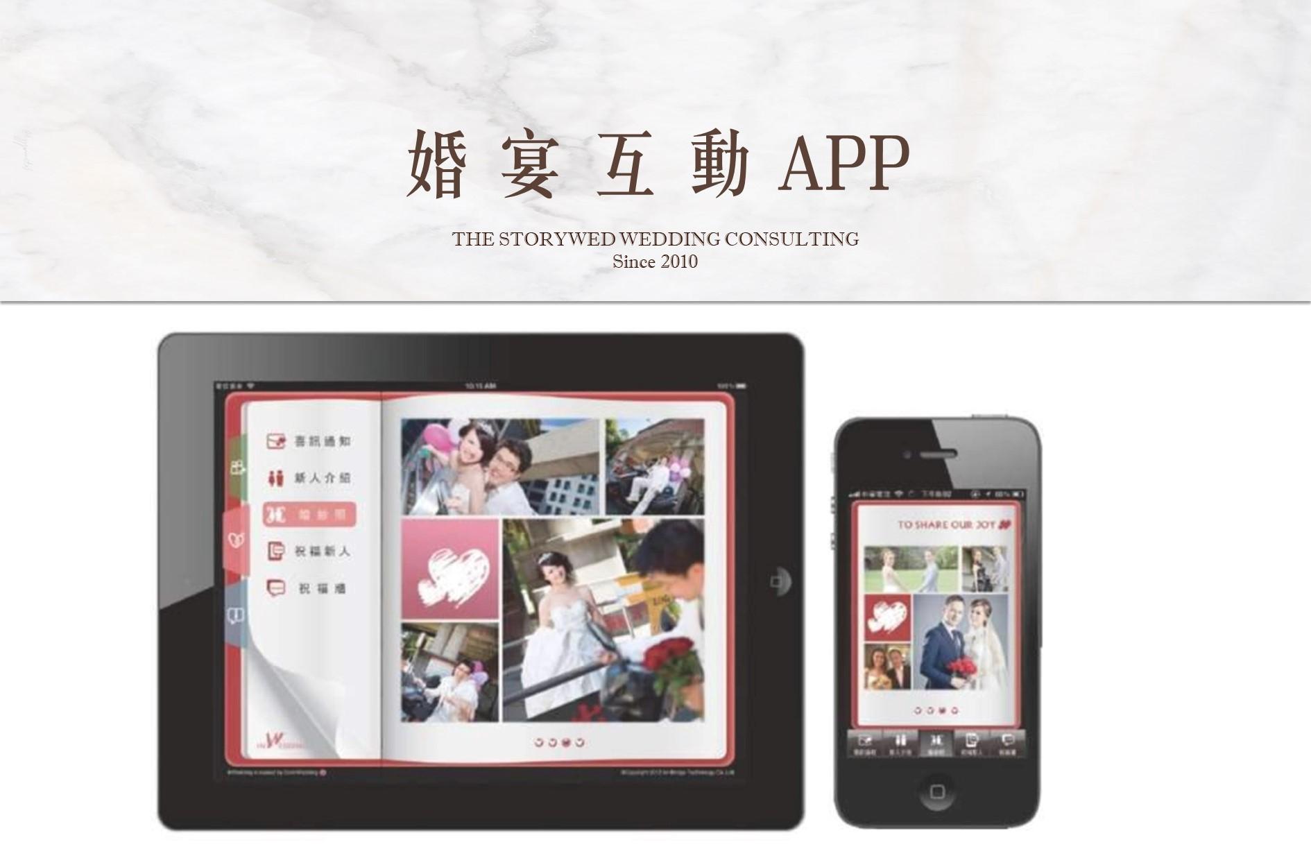 〖互動拍機〗婚宴互動 App