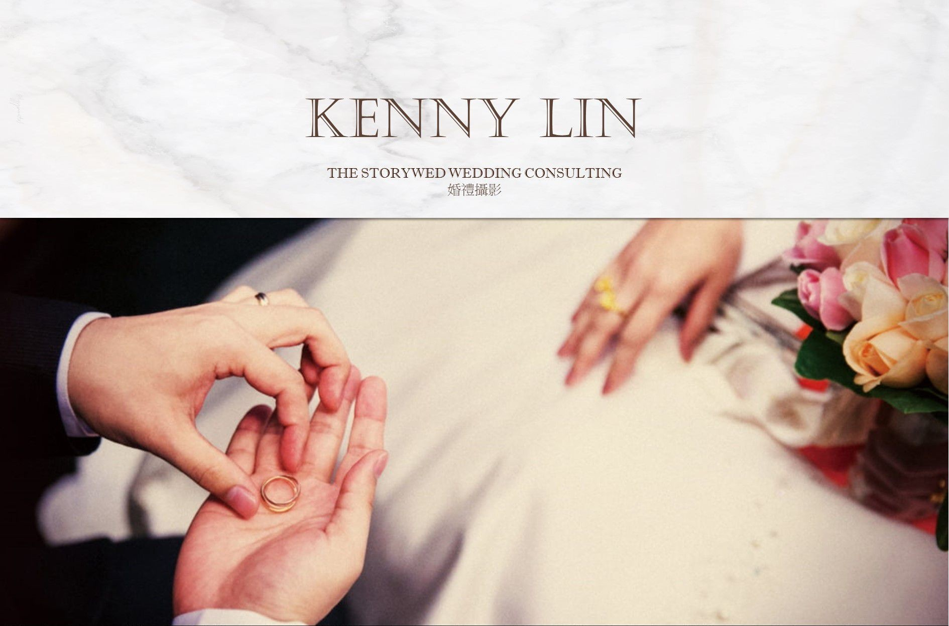 〖婚禮攝影〗KENNY LIN | 特約攝影師