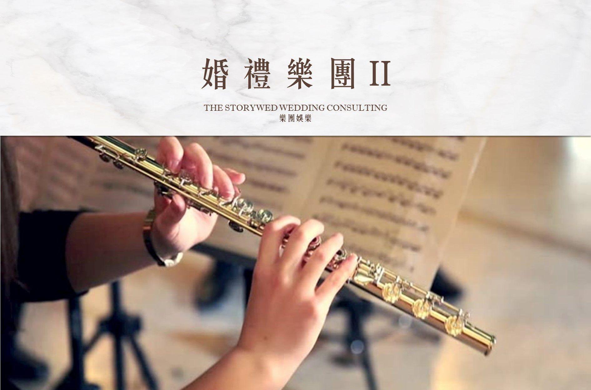 〖婚禮樂團〗Ⅱ - 台北樂團,爵士、古典質感呈現