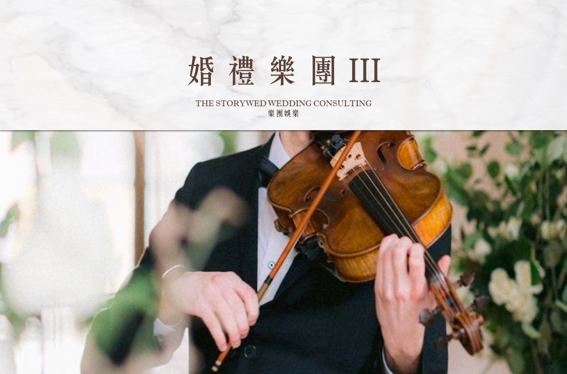 〖婚禮樂團〗Ⅲ - 新竹樂團,經典、流行的美好呈現