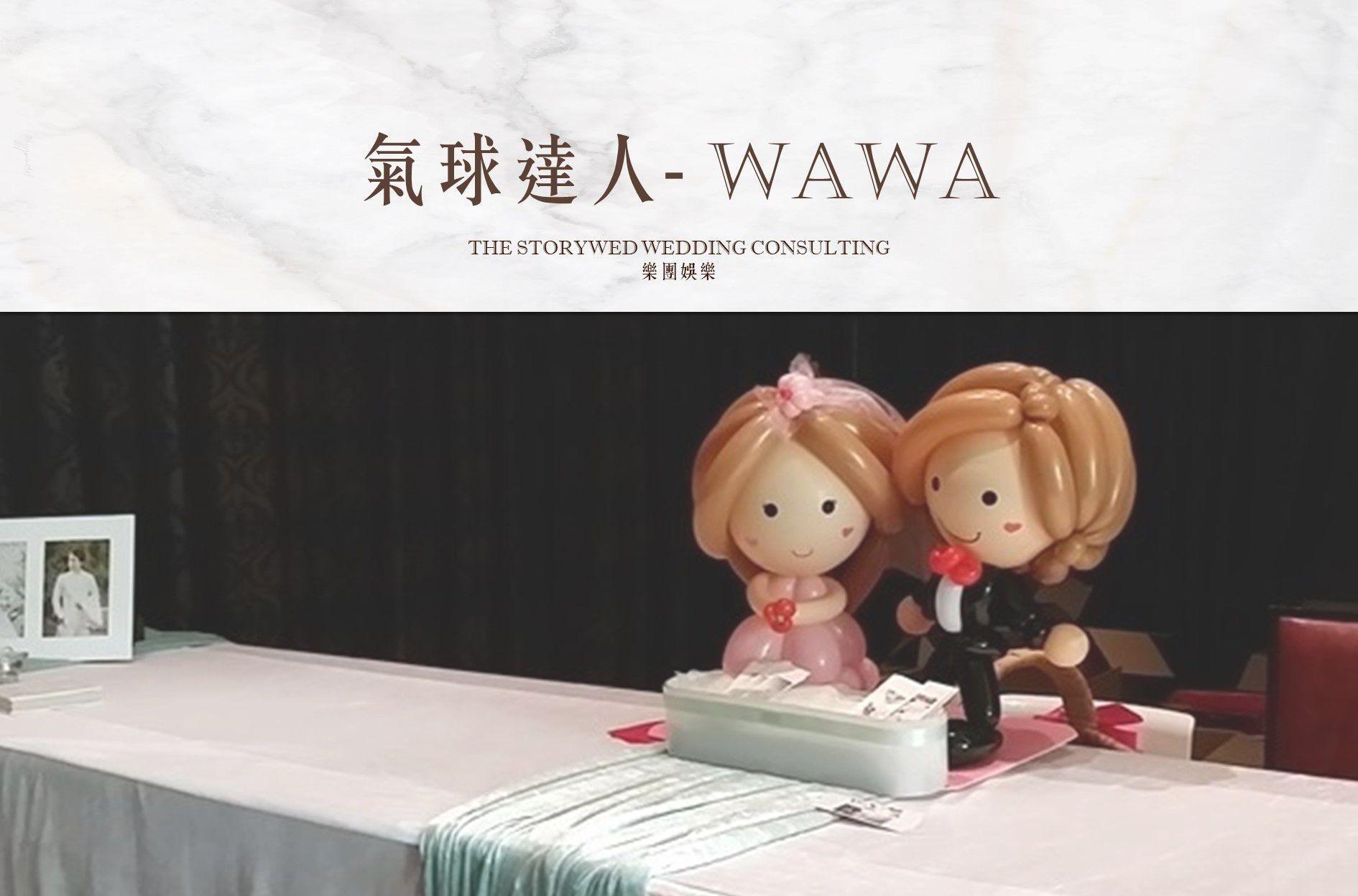 〖互動娛樂〗氣球達人 - WaWa