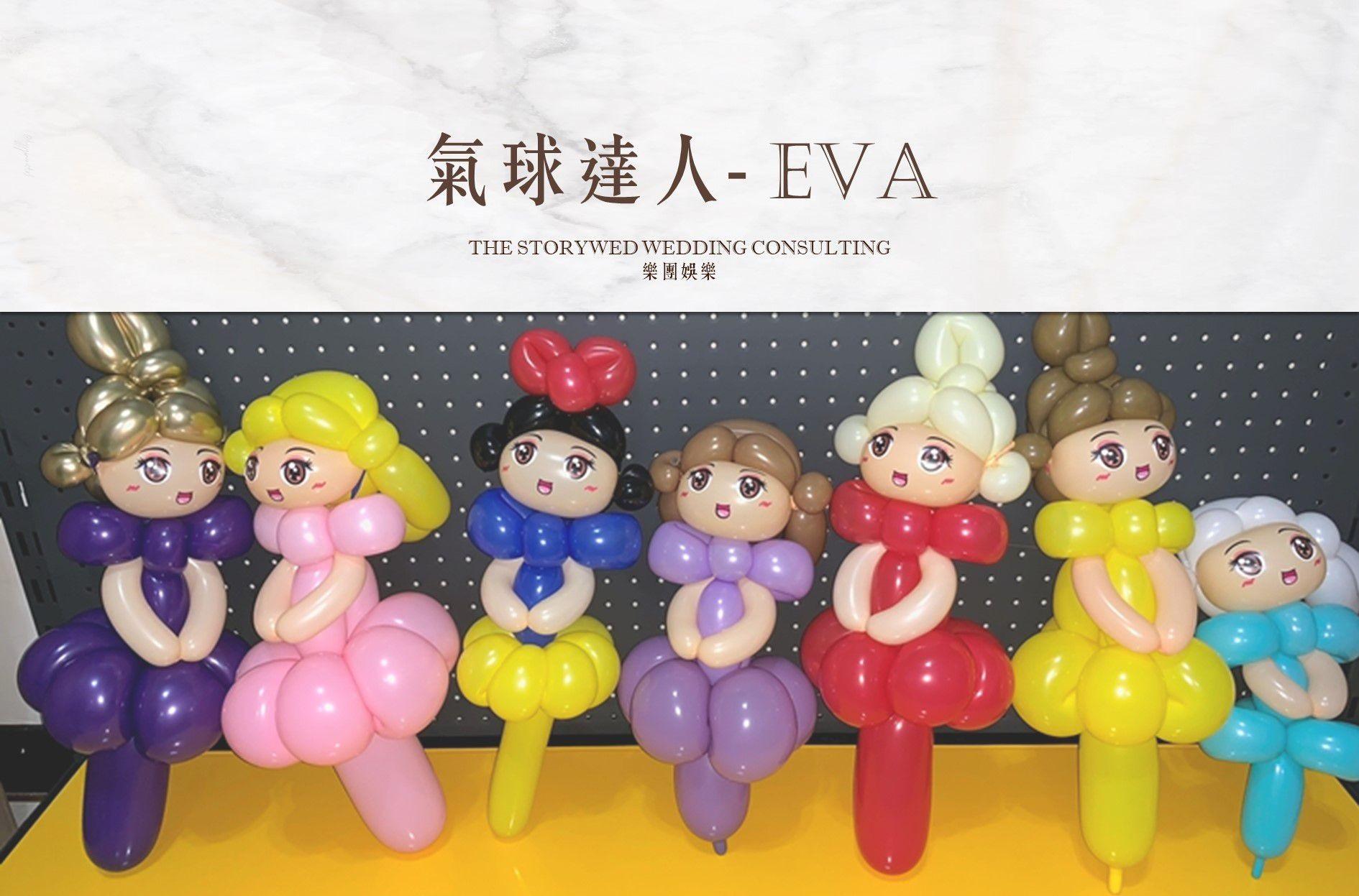 〖互動娛樂〗氣球達人 - EVA
