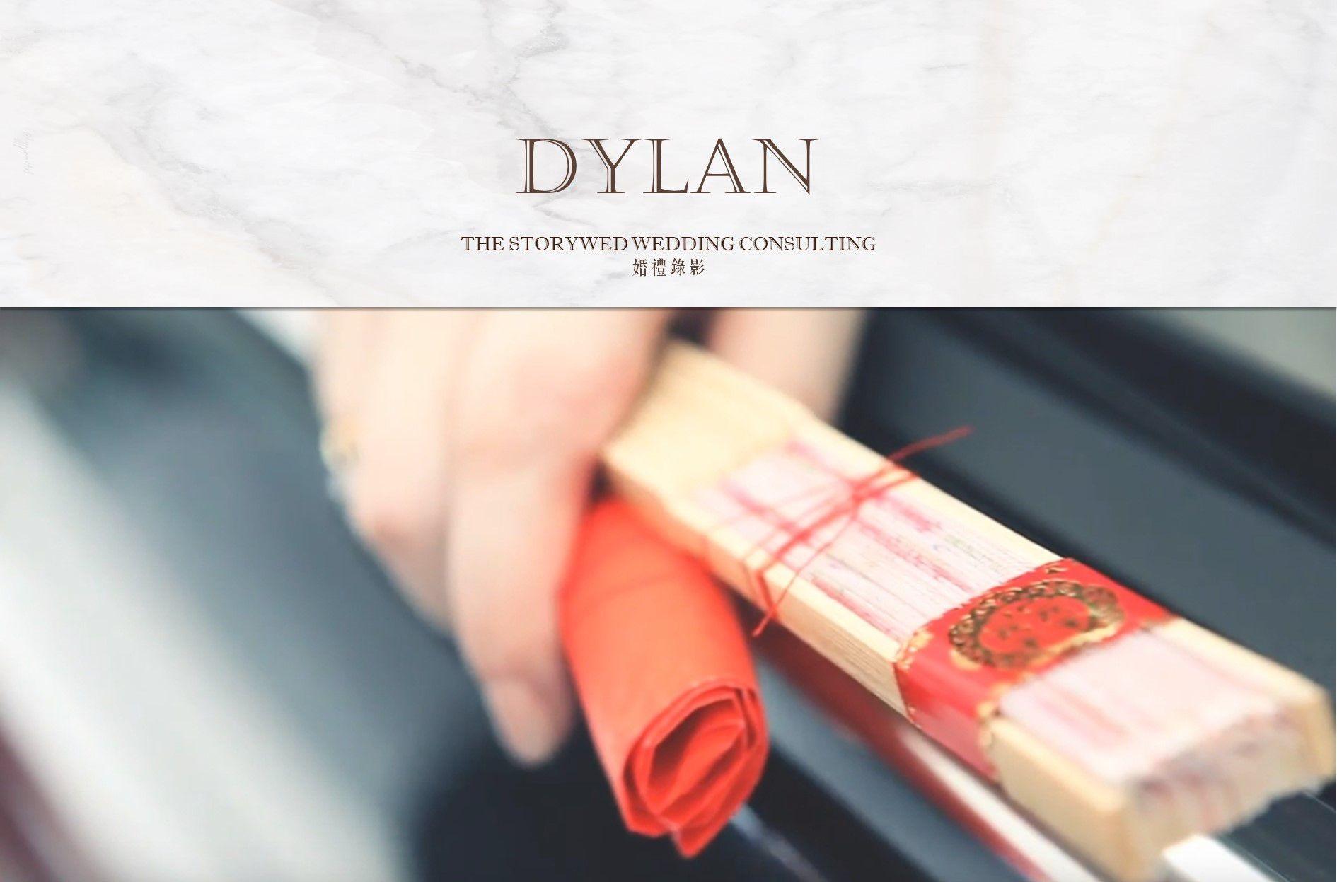 〖婚禮錄影〗  DYLAN