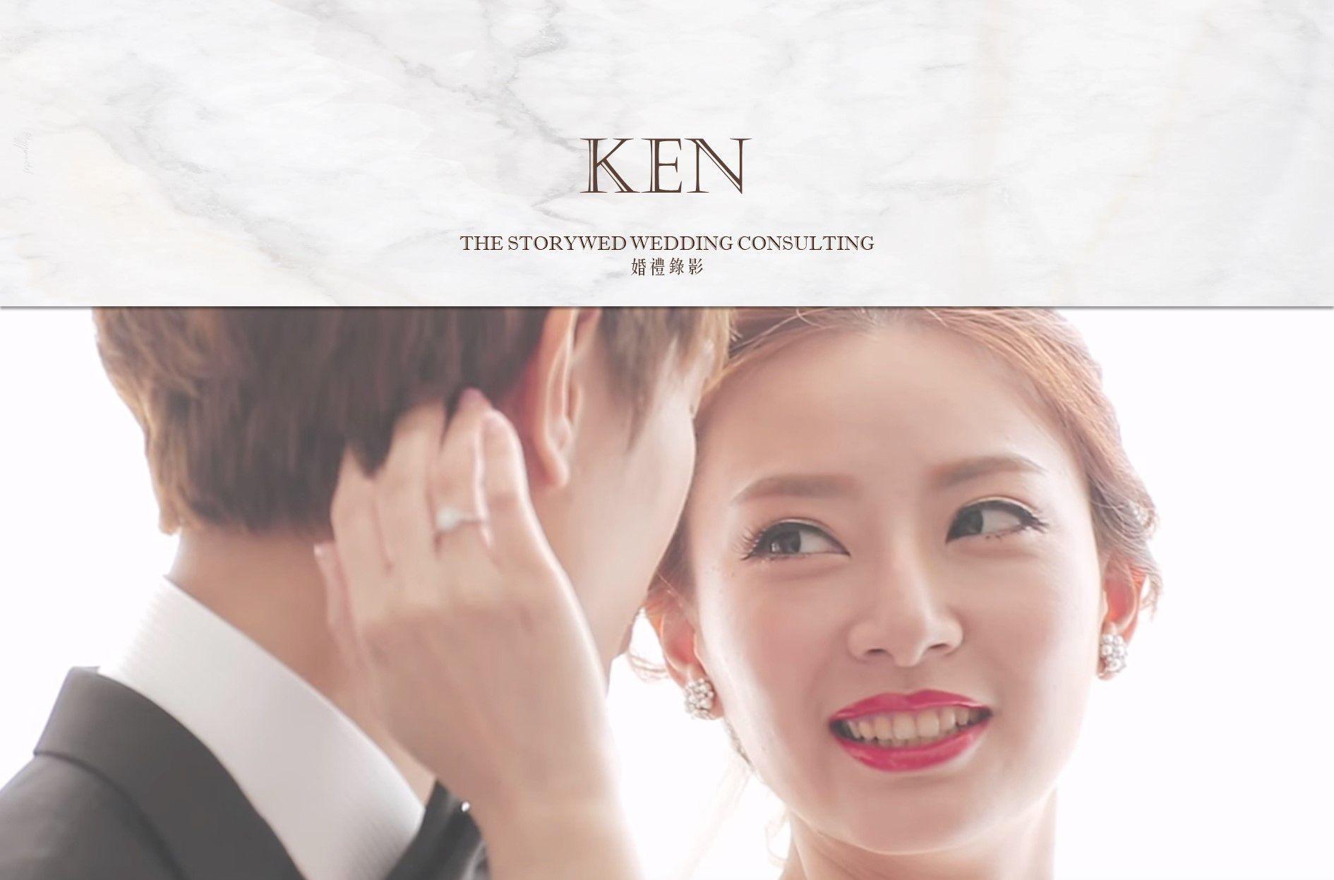 〖婚禮錄影〗  KEN