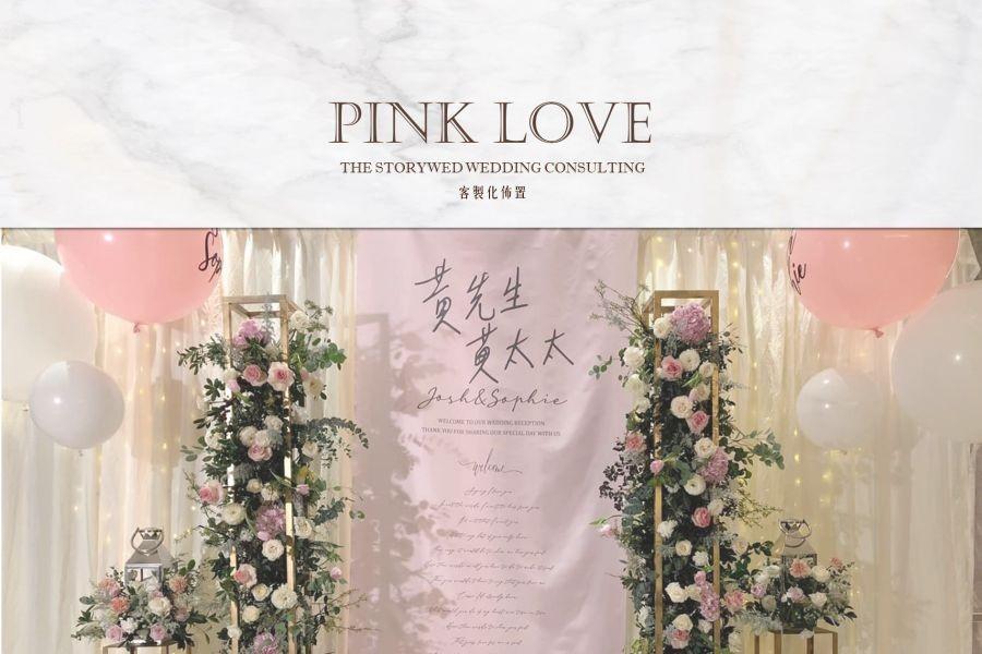 〖客製化婚禮佈置〗PINK LOVE