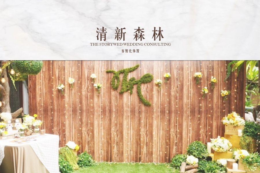 〖客製化婚禮佈置〗清新森林