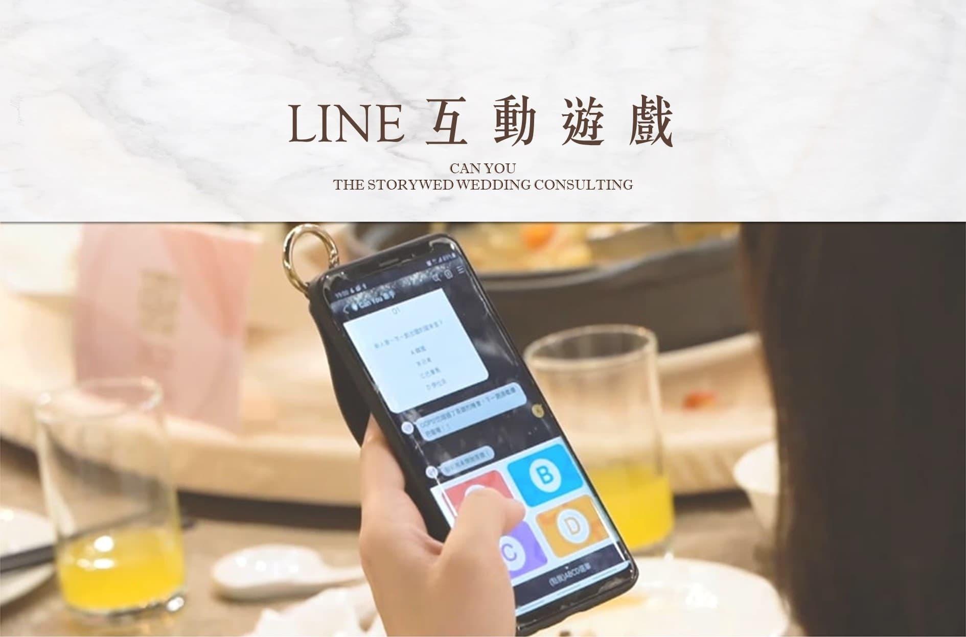 〖互動娛樂〗LINE互動遊戲