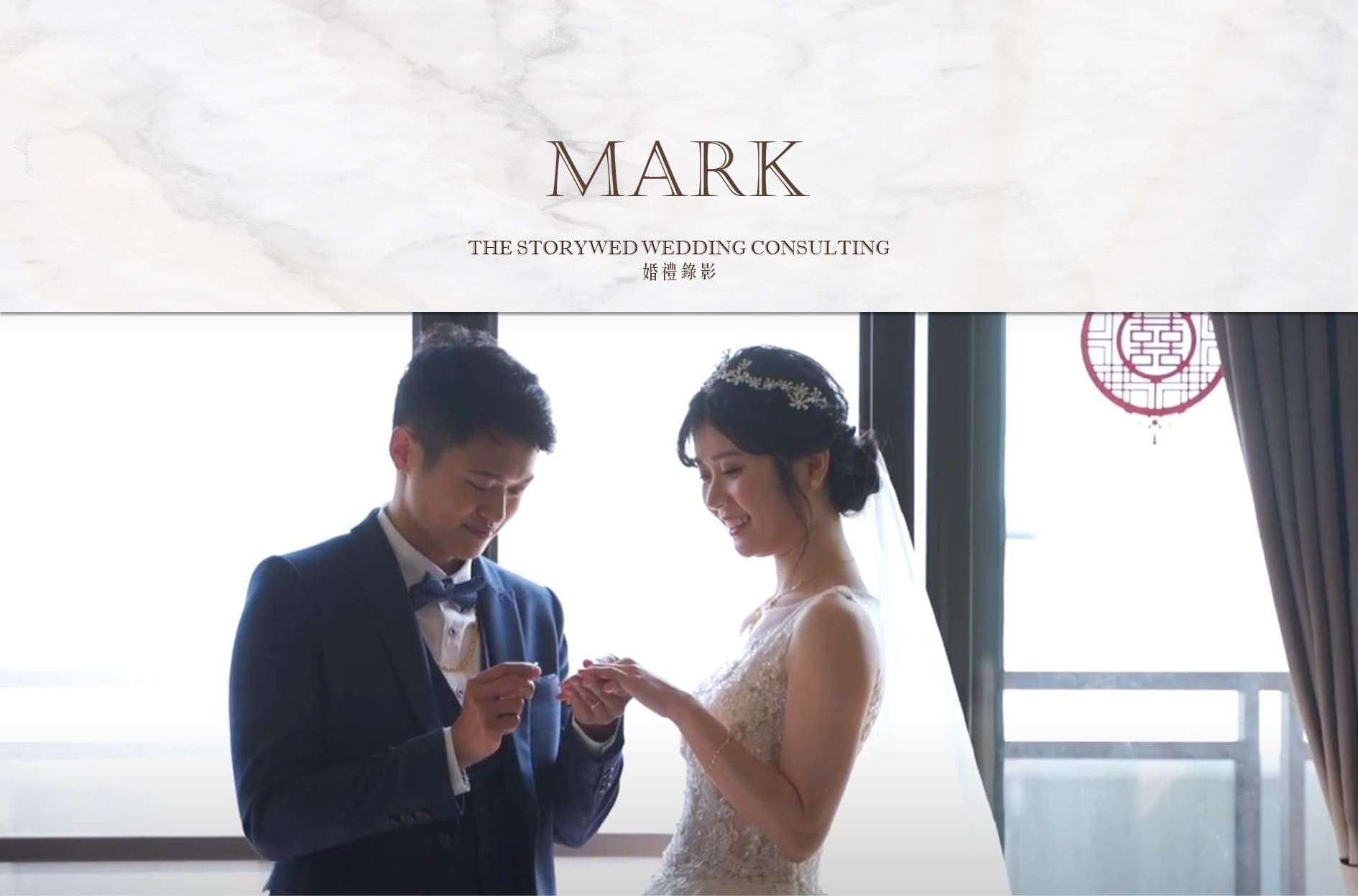 〖婚禮錄影〗Mark