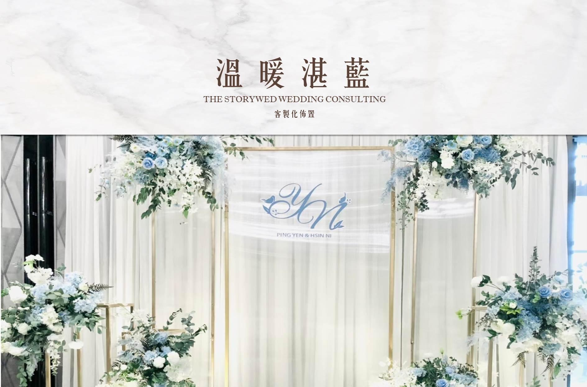 〖客製化婚禮佈置〗溫暖湛藍