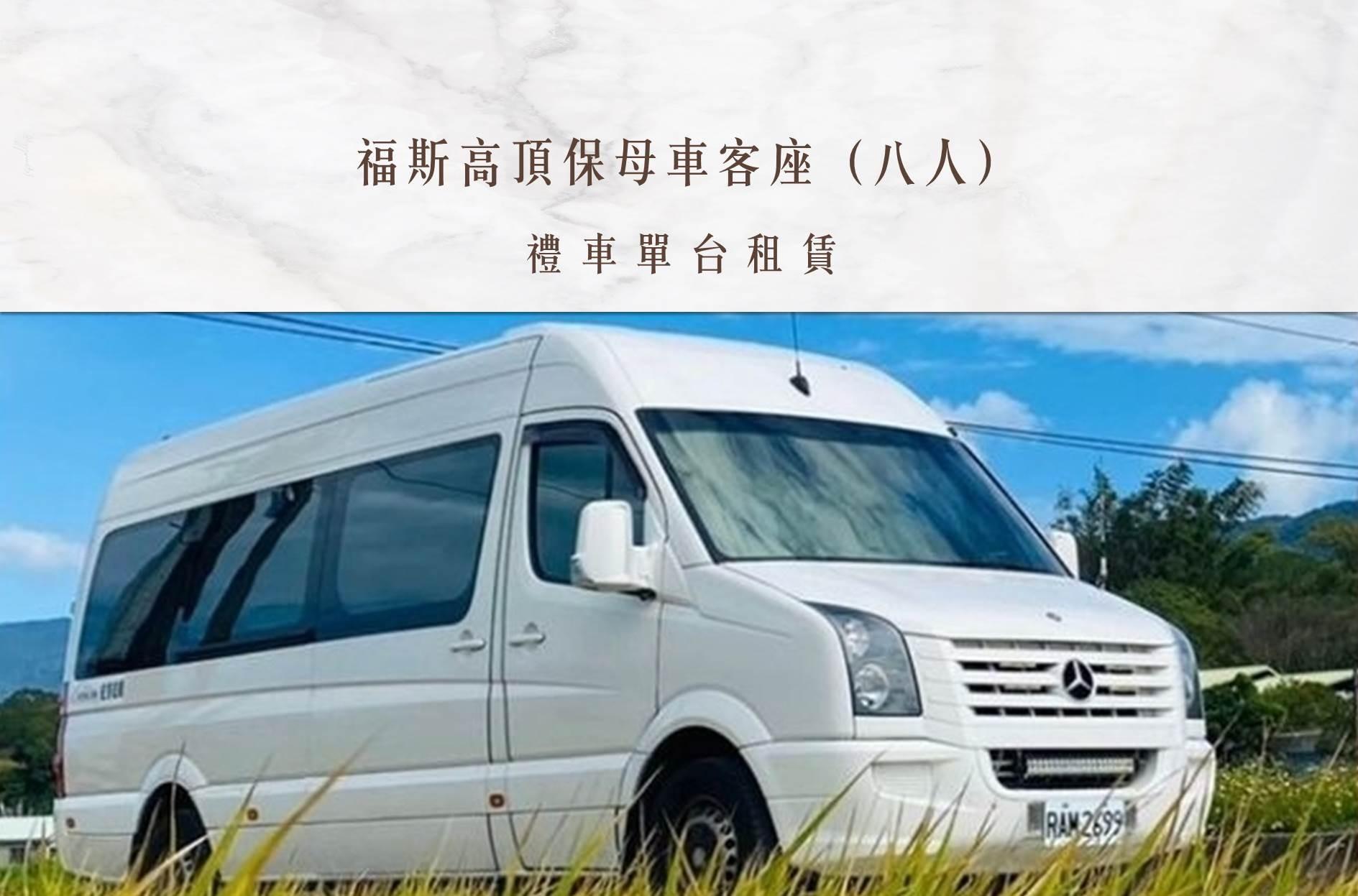 福斯高頂保母車客座 ( 八人 )