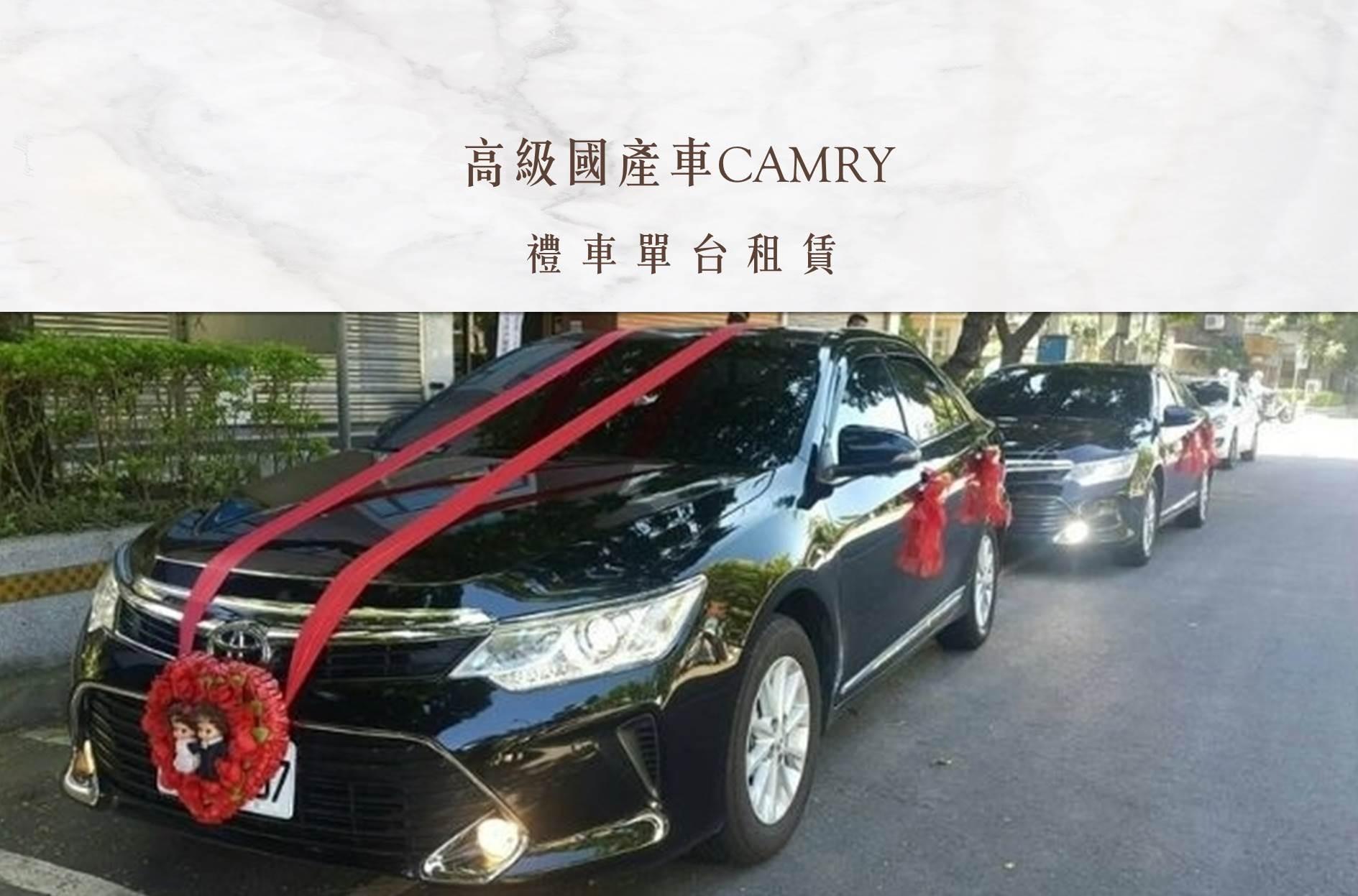 高級國產車CAMRY