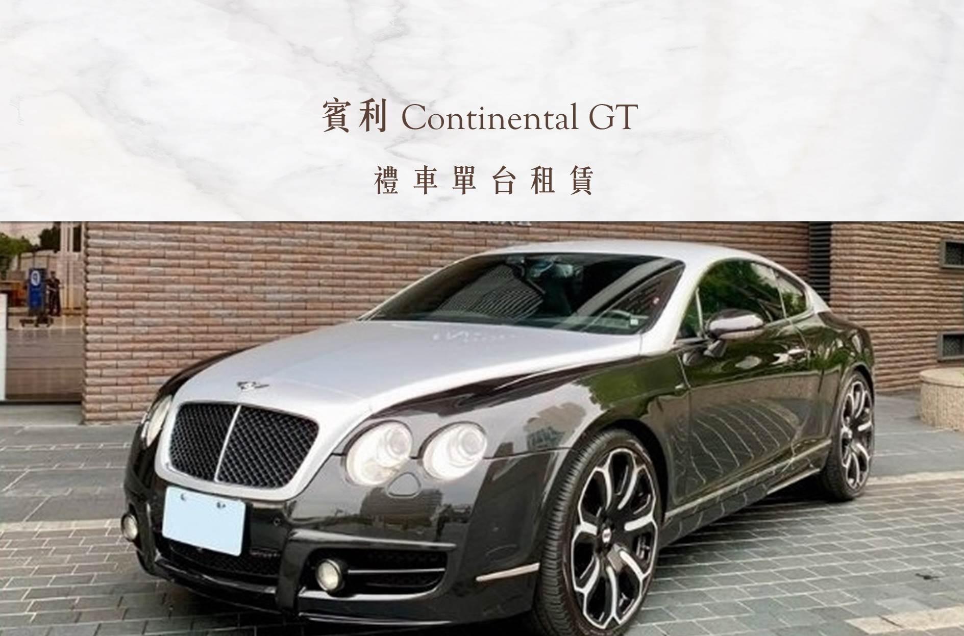 賓利 Continental GT