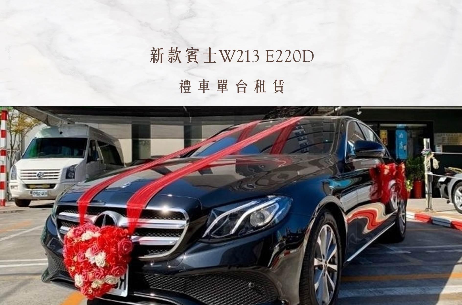 新款賓士W213 E220D