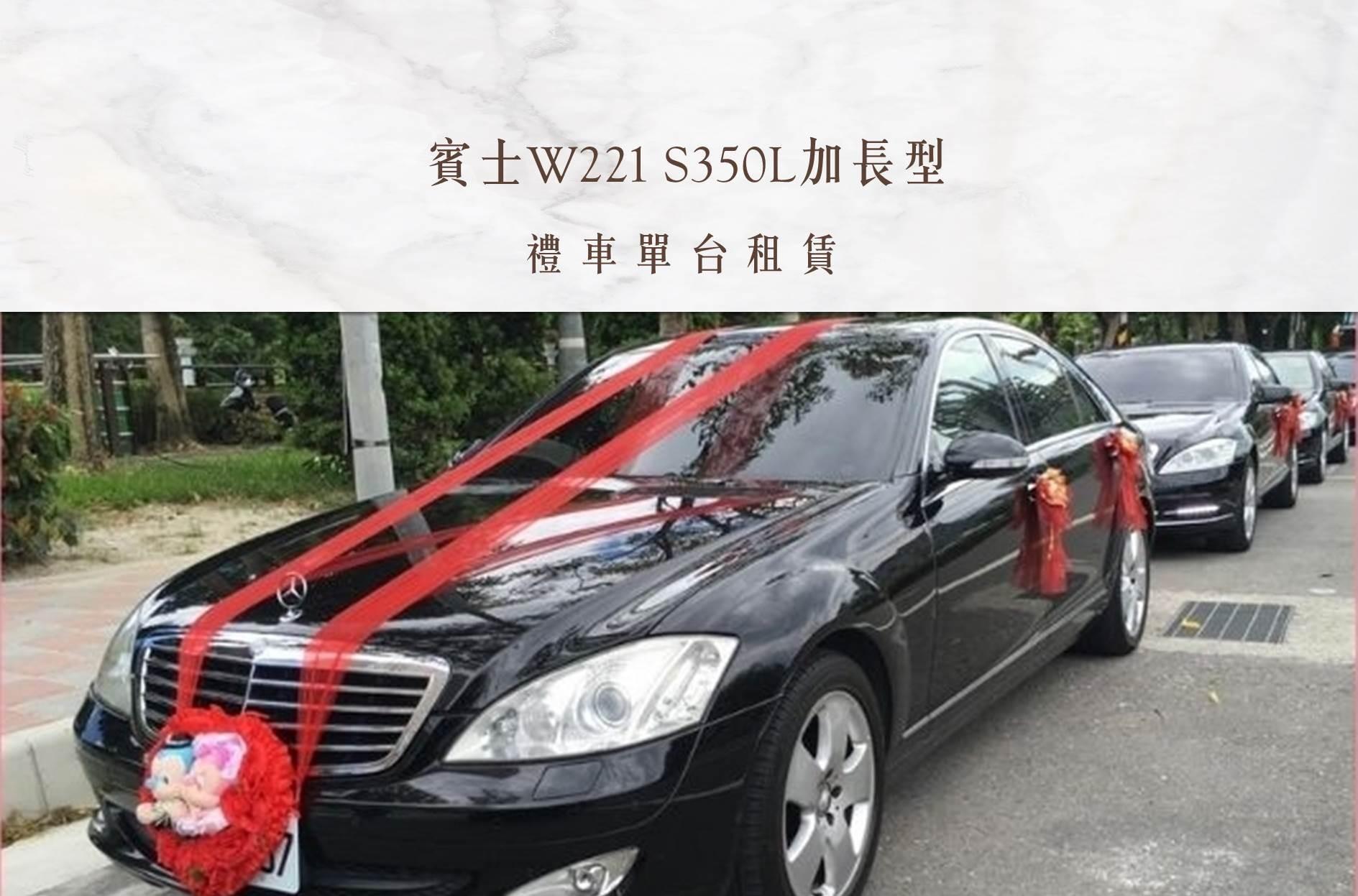 賓士 W221 S350L 加長型