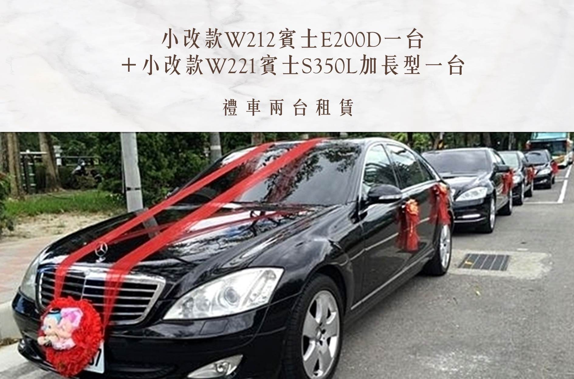 小改款W212賓士E200D一台+小改款W221賓士S350L加長型一台