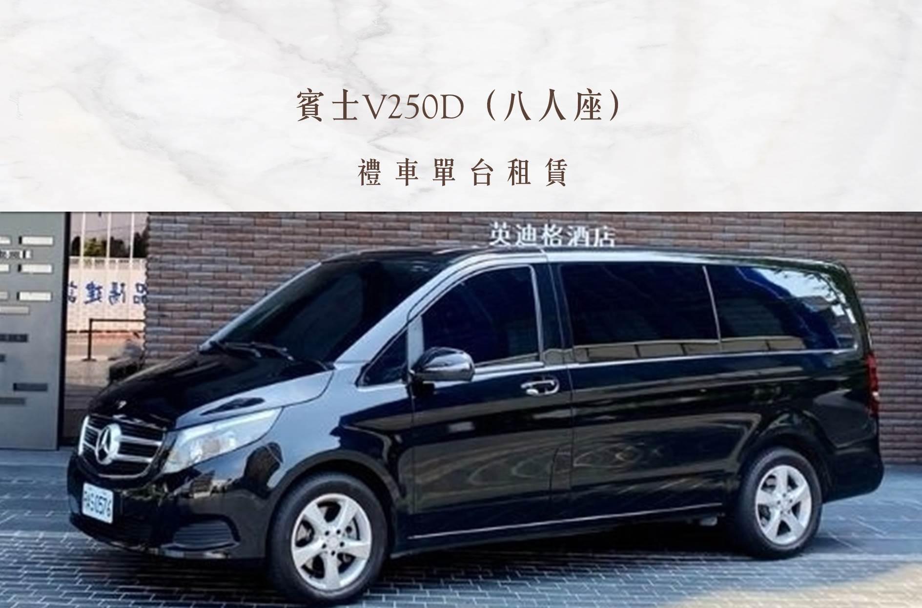 賓士V250D ( 八人座 )