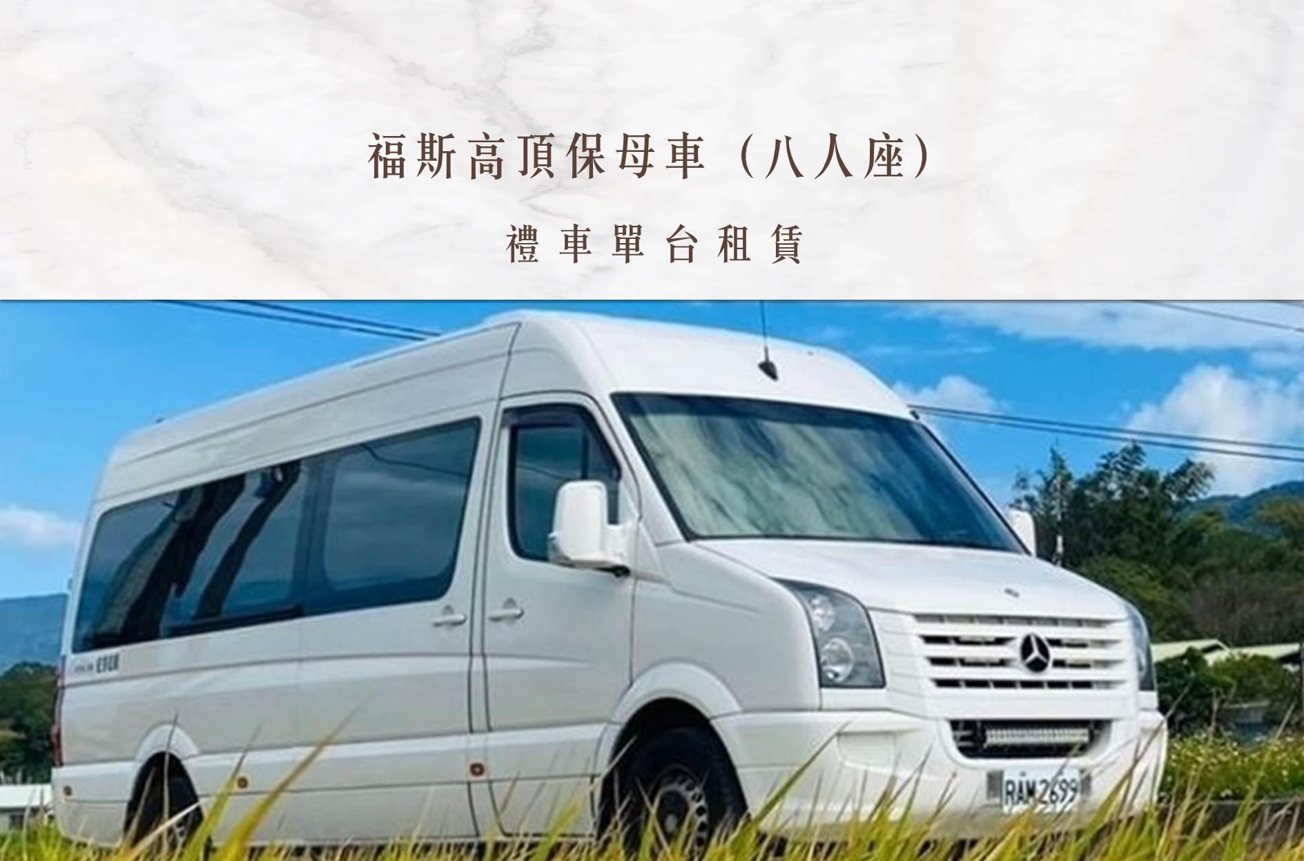 福斯高頂保母車 ( 八人座 )
