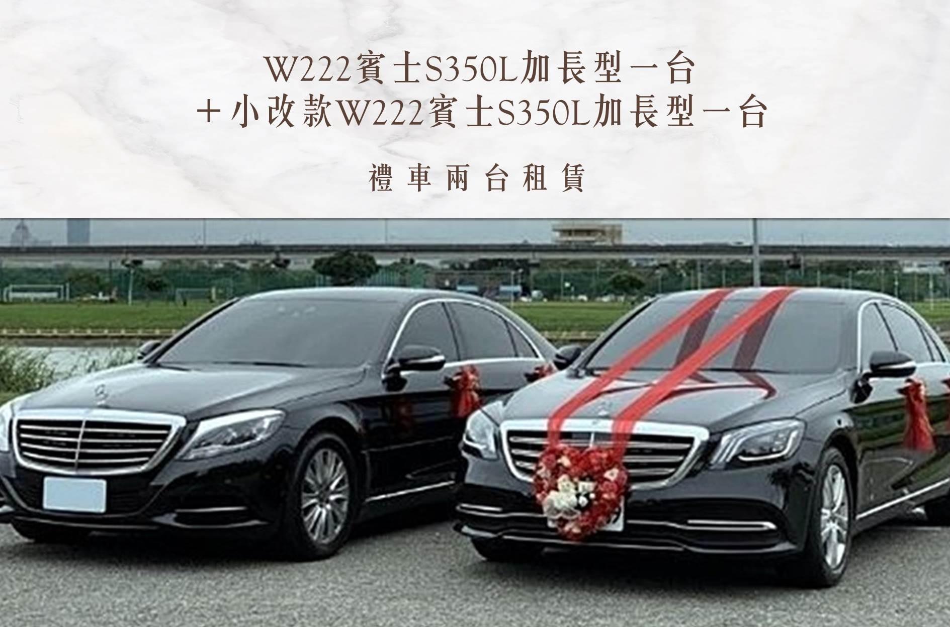 W222賓士S350L加長型一台+小改款W222賓士S350L加長型一台