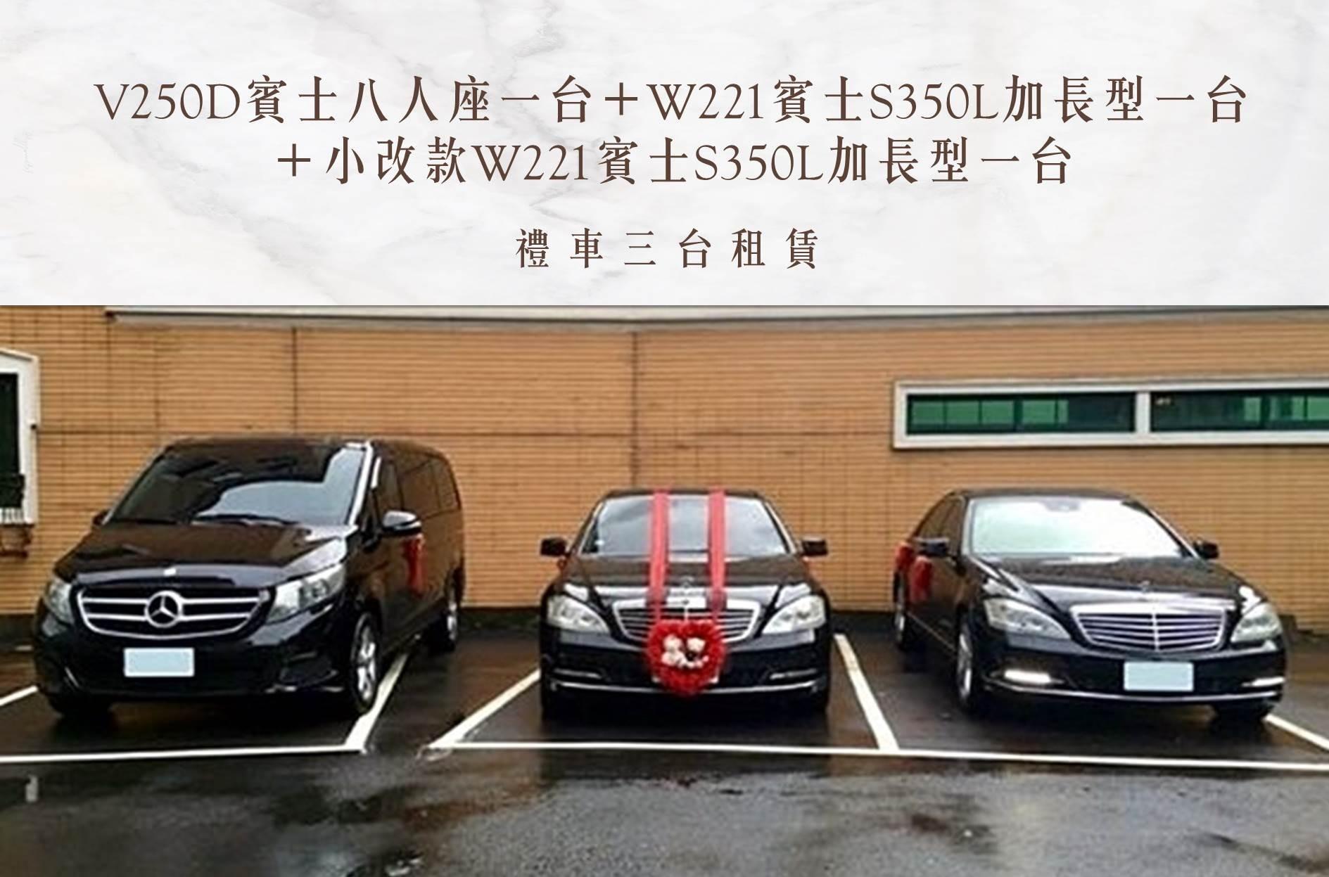 V250D賓士八人座一台+W221賓士S350L加長型一台+小改款W221賓士S350L加長型一台