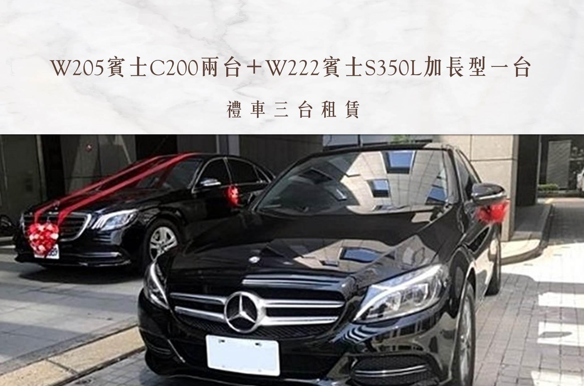 W205賓士C200兩台+W222賓士S350L加長型一台