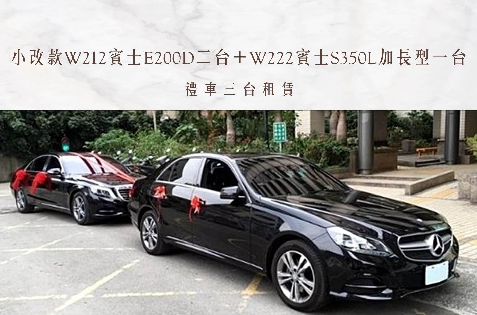 小改款W212賓士E200D二台+W222賓士S350L加長型一台