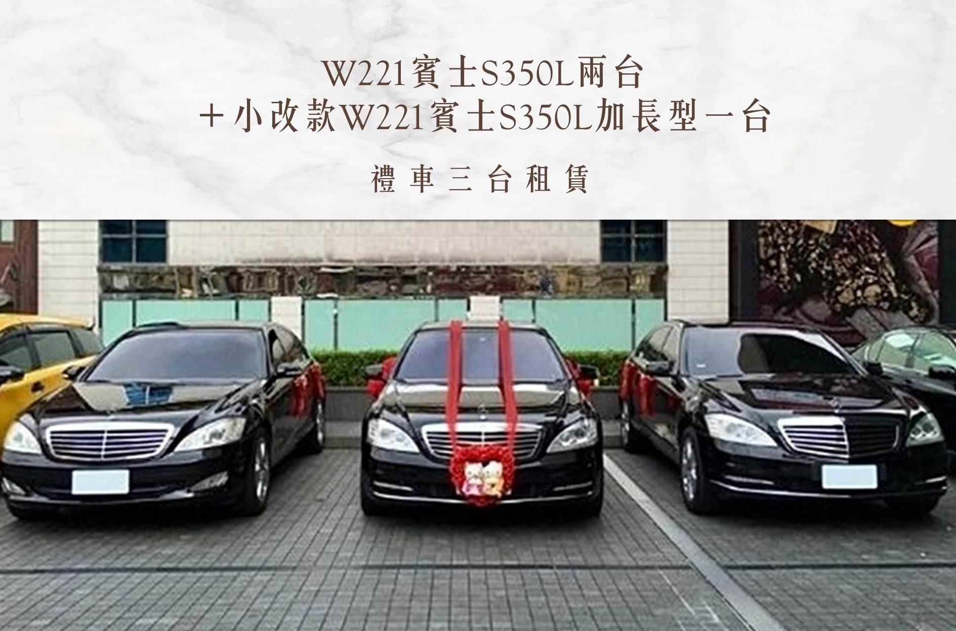 W221賓士S350L兩台+小改款W221賓士S350L加長型一台