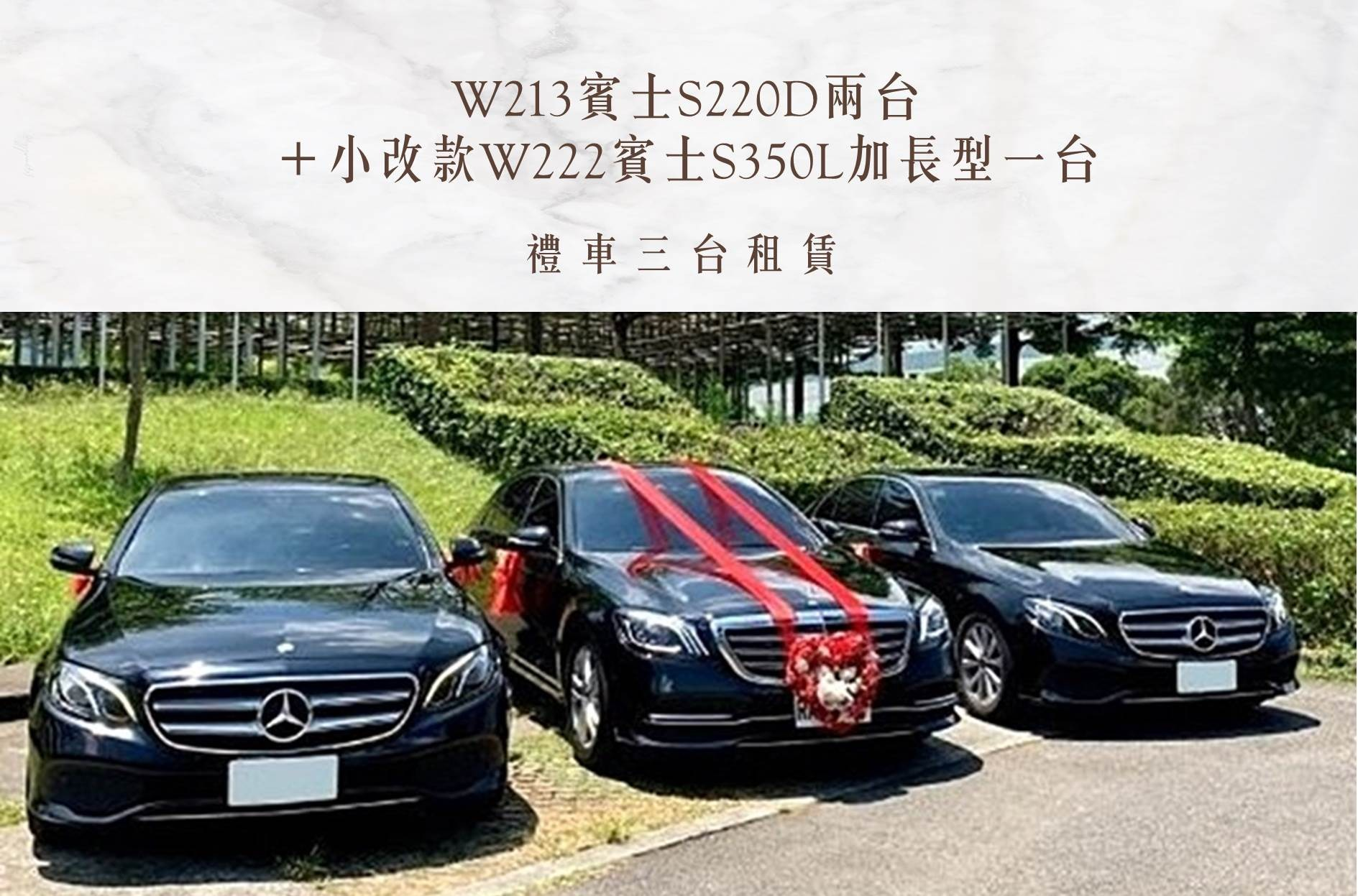 W213賓士S220D兩台+小改款W222賓士S350L加長型一台