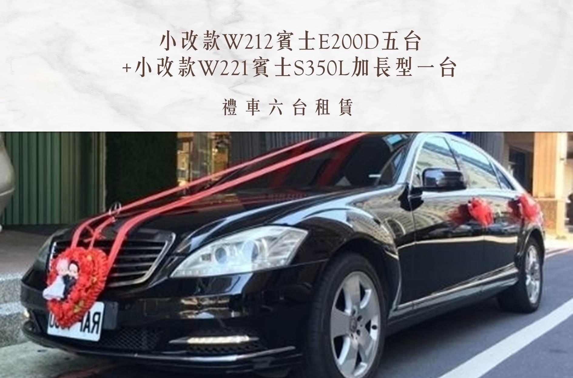 小改款W212賓士E200D五台+小改款W221賓士S350L加長型一台