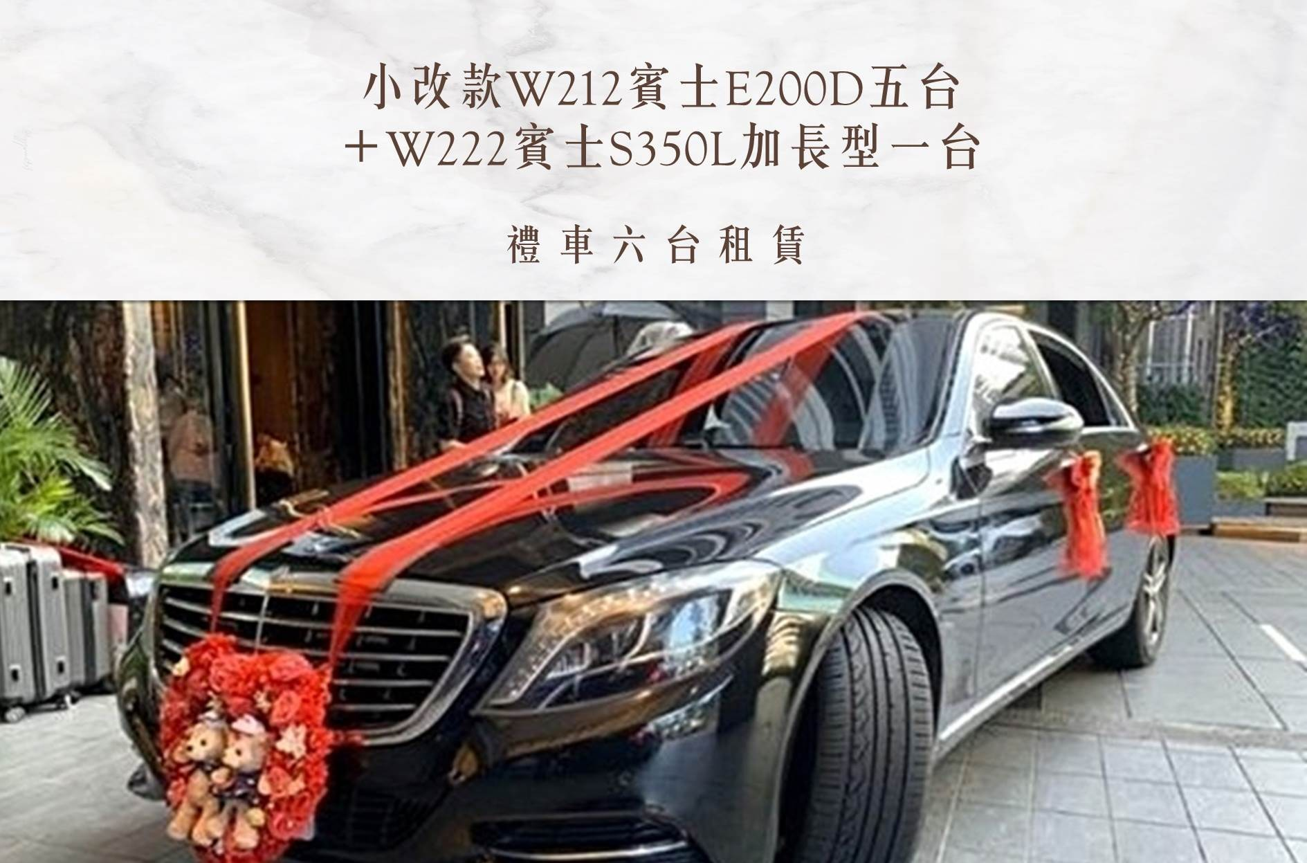 小改款W212賓士E200D五台+W222賓士S350L加長型一台