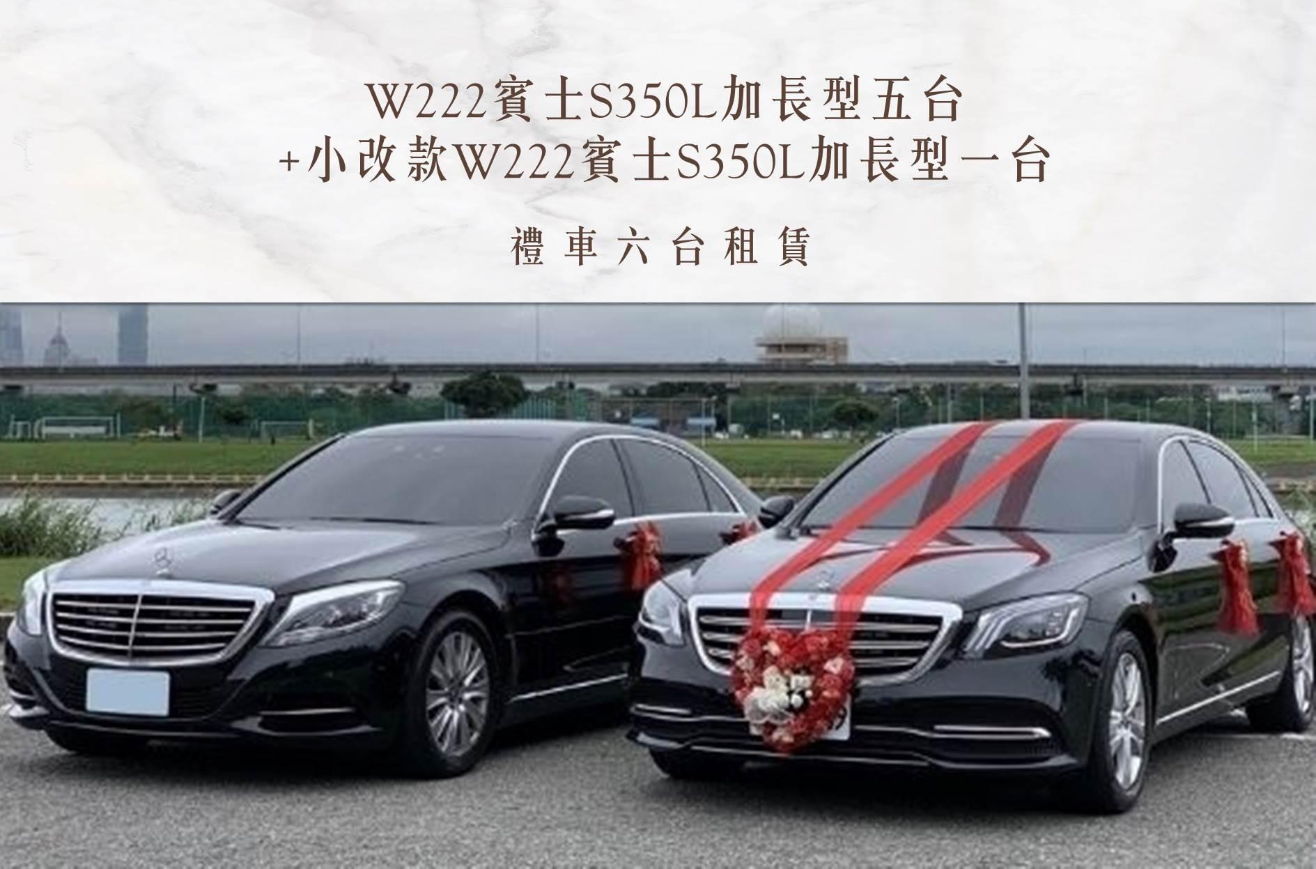 W222賓士S350L加長型五台+小改款W222賓士S350L加長型一台