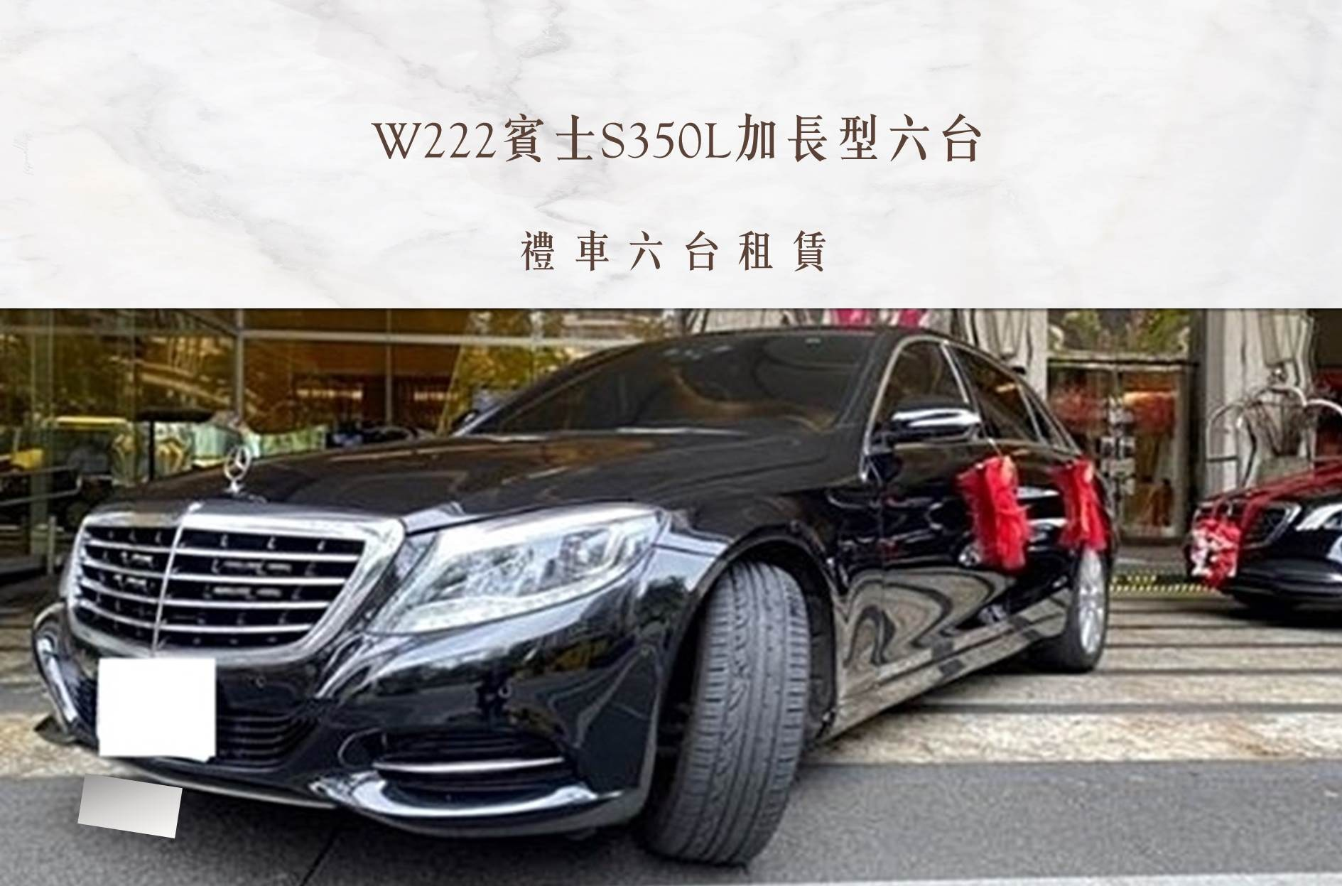 W222賓士S350L加長型六台
