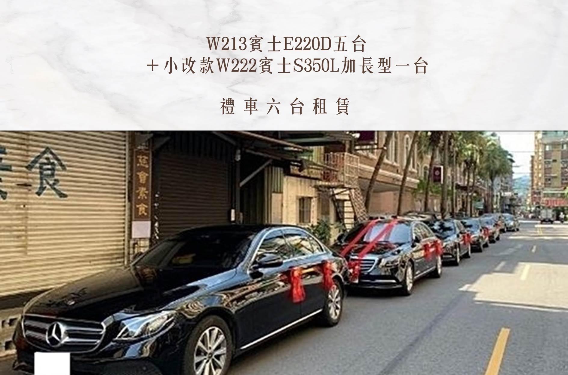 W213賓士E220D五台+小改款W222賓士S350L加長型一台