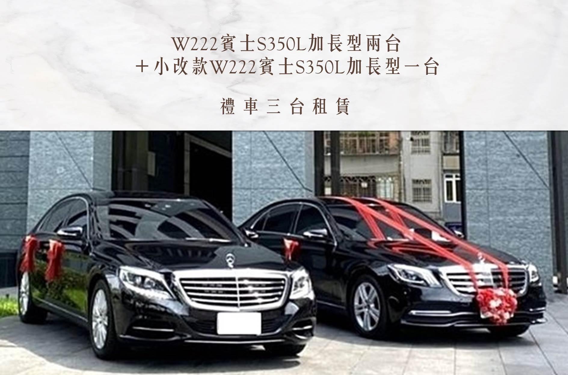 W222賓士S350L加長型兩台+小改款W222賓士S350L加長型一台