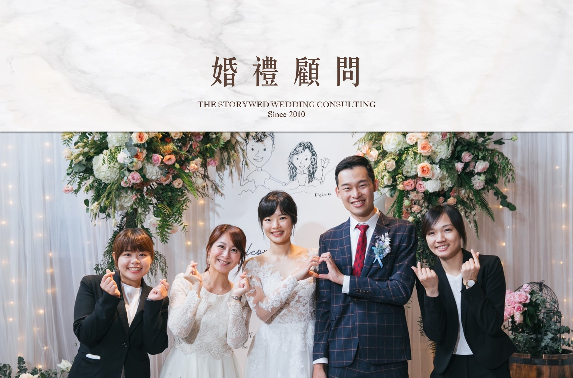 【服務介紹】婚禮顧問