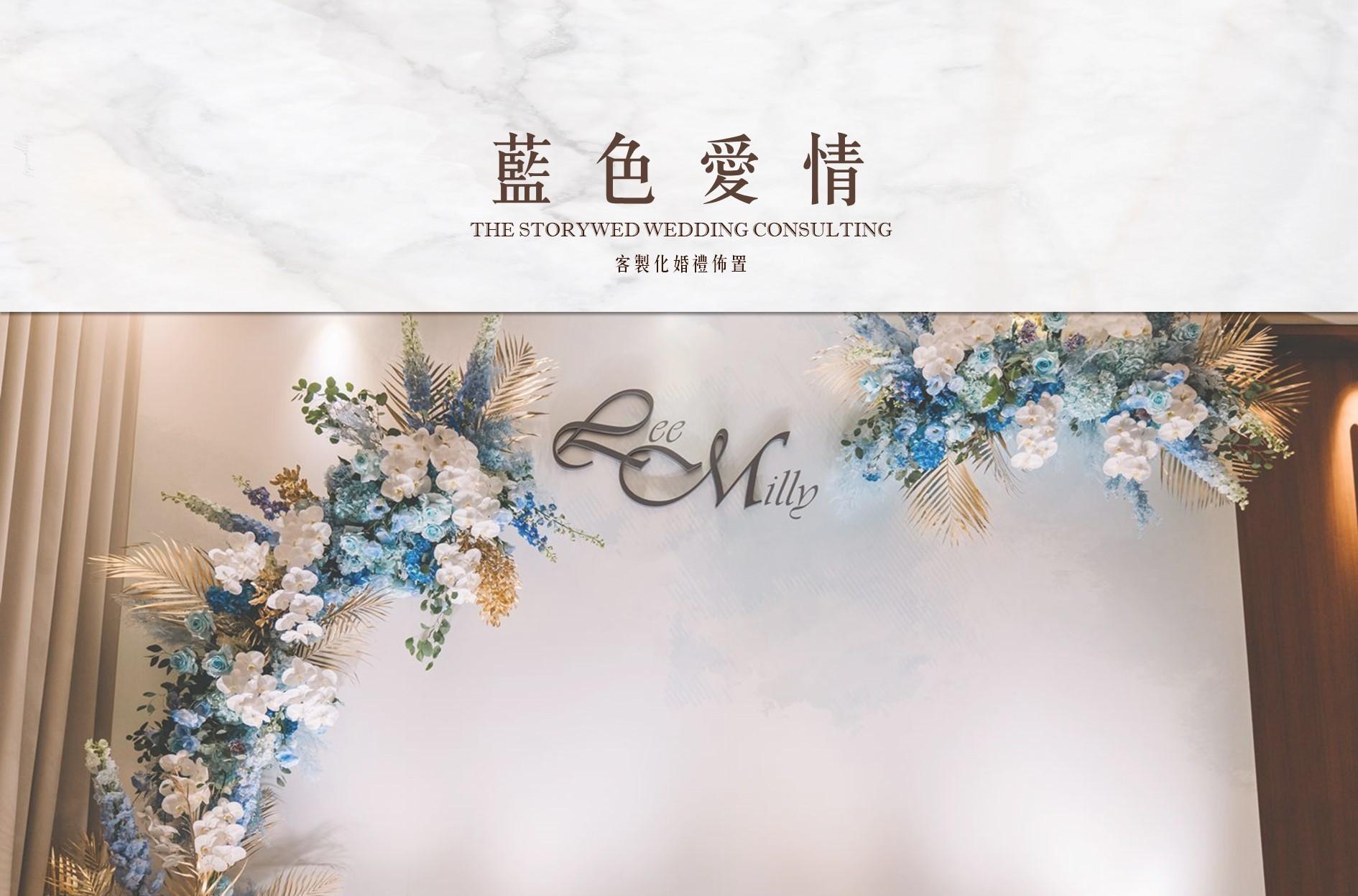 〖客製化婚禮佈置〗藍色愛情