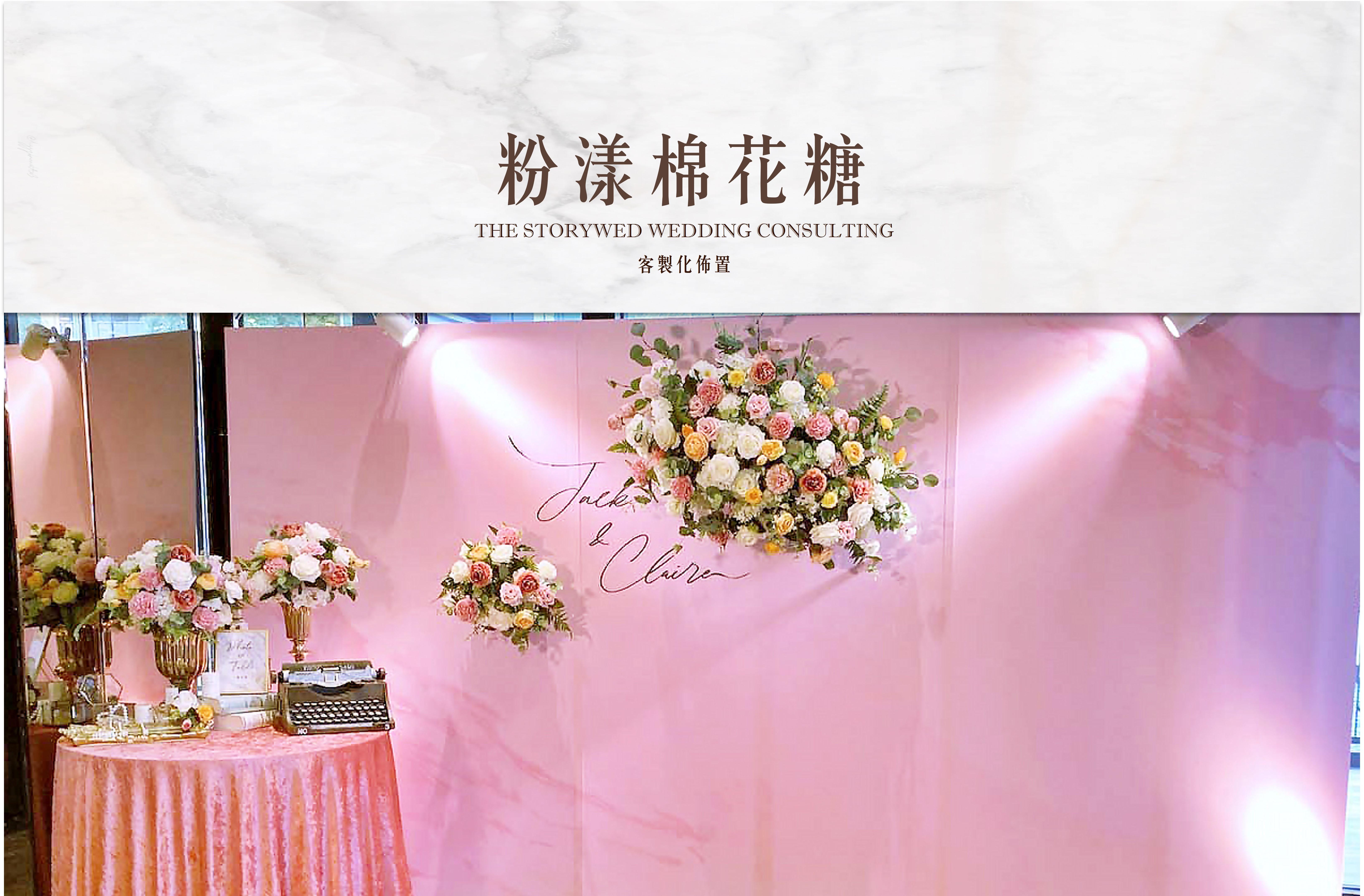 〖客製化婚禮佈置〗粉漾棉花糖